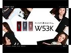 W53K × 井川遥 スペシャルサイト