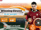 Winning Eleven PLAY MAKER 2008