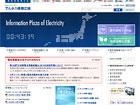 電気事業連合会【でんきの情報広場】