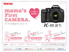 PENTAX K-m SPECIAL SITE