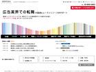 株式会社電通ヒューマンリソース