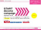 START docomo campaign
