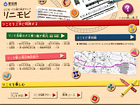 リニモ・バス乗り継ぎマップ「リニモビ」 | 愛知県公式