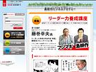 島耕作 ビジネスアカデミー by ADOBE ACROBAT 9