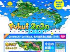 FUKUI 2030―すごいぞ福井!キャンペーン