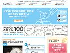 日本公文教育研究会