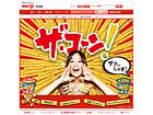 明治製菓:ザ・コーン!