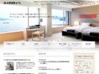 鳥羽国際ホテル公式サイト