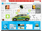 Honda|フィット|FIT VOICE PROJECT