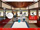 今年の一文字|郵便年賀.jp