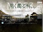 映画『黒く濁る村』公式サイト