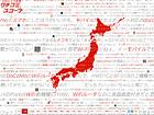 日本Wi-Fi化計画 クチコミスコープ