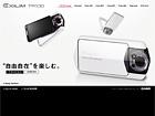 EX-TR100 スペシャルサイト