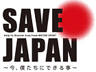 TポSAVE JAPAN 東北地方太平洋沖地震 義援金サイト | JS Style