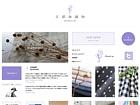 京都麻織物オンラインショップ