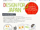 Design For Japan 『いま、デザインが日本のためにできること』