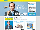 西友 ? 夏ギフ党 OFFICIAL WEBSITE|SEIYU