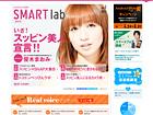 女子のホンネ大研究 SMART lab