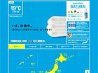 NATURAi|Team天然記念人 暑いけどみんなで乗り切ろうサマー