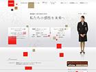 愛媛銀行|採用情報