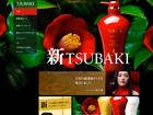 TSUBAKI(ツバキ) | 資生堂