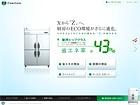 業務用冷蔵庫Zシリーズ 業界トップクラスのエコ性能|ホシザキ電機株式会社