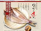 北海道 札幌中央卸売市場 丸崎商店 ほっけの達人の干物 通販サイト