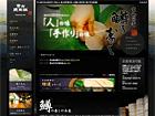 ますのすし(鱒の寿し)富山の名産品 青山総本舗