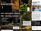 Shimicom presented by ION Kesho