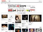 TOSHIBA AD SCOPE | 東芝アドスコープ