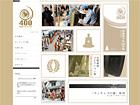 岡藩城下町400年祭特設サイト