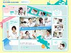 田辺中央病院・田辺記念病院 看護師採用サイト