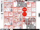 リーダーズボイス - 週刊ヤングジャンプ公式サイト