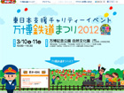 東日本支援チャリティーイベント・万博鉄道まつり2012