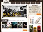 スケートボード 電子書籍配信サイト RUA MAGAZINE(ルア マガジン)