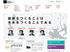 横浜国立大学大学院/建築都市スクール Y-GSA