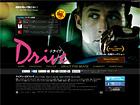 映画『ドライヴ』公式サイト