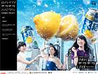 KIRIN 氷結 presents「セカイガ キラキラ ハジケル」 SUMMER PROJECT