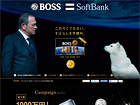 BOSS20周年特設サイト | BOSS × ソフトバンク