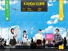 神田外語学院 - KANDA GUIDE -