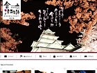 """【会津物語】 - """"義""""の心が今なお息づく会津 - Official Website"""