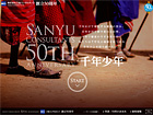 千年少年 - 三祐コンサルタンツ50周年記念サイト