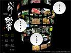 さぬき山郷の響-SANUKI SATONONE-