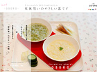 OSORO トップページ - がらぱごすkitchen