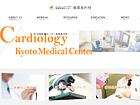 独立行政法人国立病院機構 京都医療センター 循環器内科