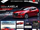 【MAZDA】新型アクセラ - SKYACTIV TECHNOLOGY搭載車