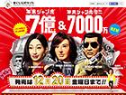 年末ジャンボ & 年末ジャンボミニ7000万 スペシャルサイト