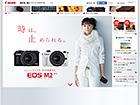 キヤノン:ミラーレスカメラ EOS M2 SPECIAL SITE