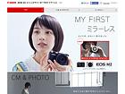 EOS M2 スペシャルサイト MY FIRST ミラーレス