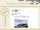 四季彩工房 KABOOM!(カブーン)|PLASTER & GARDEN DESIGN